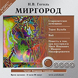 Mirgorod | [N. V. Gogol]