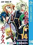 めだかボックス 14 (ジャンプコミックスDIGITAL)