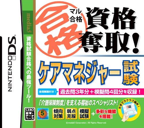 【ゲーム 買取】マル合格資格奪取! ケアマネジャー試験