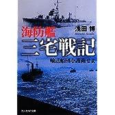海防艦三宅戦記―輸送船団を護衛せよ (光人社NF文庫)