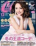 CanCam (キャンキャン) 2015年 12月号 [雑誌]