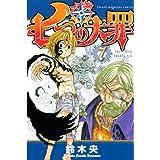 Amazon.co.jp: 七つの大罪(7) 電子書籍: 鈴木央: Kindleストア