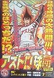 アストロ球団 3(激闘!!ロッテオリオンズ編 (SHUEISHA JUMP REMIX)