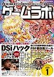 ゲームラボ 2009年 01月号 [雑誌]