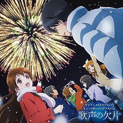 TVアニメ グラスリップ キャラクターソングアルバム 歌声の欠片
