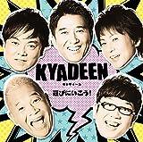 遊びにいこう!/記憶の影(初回生産限定盤B)(KYADEEN盤)(DVD付)