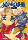 猫の地球儀 焔の章<猫の地球儀> (電撃文庫)