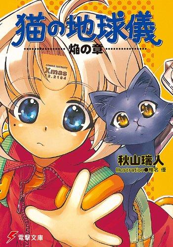 猫の地球儀 焔の章<猫の地球儀>