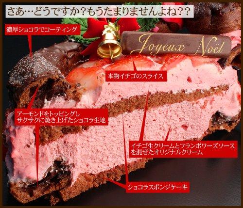 OCS クリスマスケーキ イチゴとダブルショコラのパリブレスト