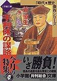 千利休の謀略 (小学館文庫―時代・歴史傑作シリーズ)