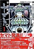 宇宙戦艦ヤマト (1) (MF文庫―宇宙戦艦ヤマトライブラリー)