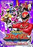 HERO CLUB 天装戦隊ゴセイジャー Vol.1 [DVD]