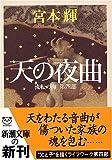 天の夜曲―流転の海〈第4部〉 (新潮文庫)