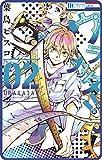【プチララ】ウラカタ!! story09 (花とゆめコミックス)