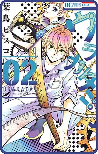 【プチララ】ウラカタ!! story07 (花とゆめコミックス)