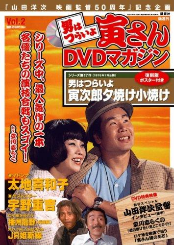 男はつらいよ 寅さんDVDマガジン 2011年 2/1号 [雑誌]