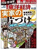 週刊東洋経済 2014年12/20号 [雑誌]