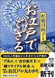 お江戸でござる (新潮文庫)