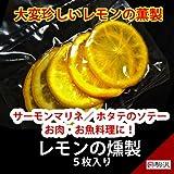 [超薫] レモンの薫製 1パック/5枚入り 一流ホテルシェフ、料亭の板前さんも絶賛!プロも愛用してます ランキングお取り寄せ