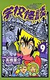 学校怪談(9) (少年チャンピオン・コミックス)
