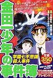 金田一少年の事件簿 学園七不思議殺人事件 (プラチナコミックス)