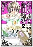 おとりよせ王子 飯田好実 2 (ゼノンコミックス)