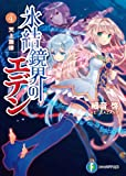 氷結鏡界のエデン4 天上旋律 (富士見ファンタジア文庫)