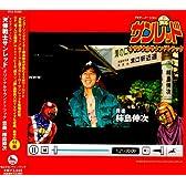 テレビアニメーション 天体戦士サンレッド オリジナルサウンドトラック