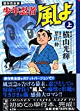 少年忍者 風よ(上) (講談社漫画文庫)