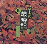 草木花歳時記〈秋の巻〉