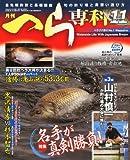 月刊 へら専科 2013年 11月号 [雑誌]