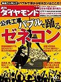 週刊 ダイヤモンド 2013年 2/9号 [雑誌]