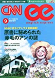 CNN english express (イングリッシュ・エクスプレス) 2014年 09月号 [雑誌]