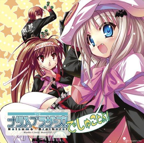 ラジオCD 「ラジオ リトルバスターズ!  ナツメブラザーズ! 」vol.3 (通常盤)