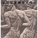 img - for Janniot Bas-reliefs Artwork (Chinese Edition) book / textbook / text book