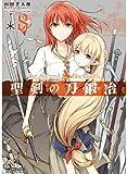 聖剣の刀鍛冶 8 (アライブコミックス)