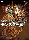 モンスターハンター4G 公式データハンドブック モンスター編 (電撃の攻略本)