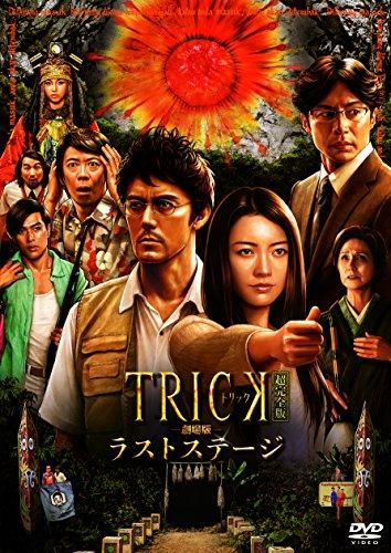 TRICK ����ڥ����3(�ɥ��)����