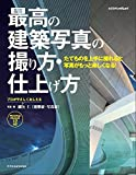 サムネイル:book『最高の建築写真の撮り方・仕上げ方』