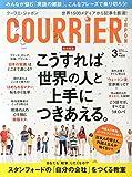 COURRiERJapon 2015年 03 月号 [雑誌]