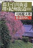 街道をゆく (4) (朝日文芸文庫)