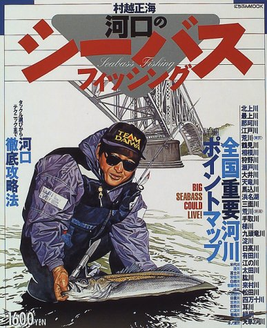 河口のシーバスフィッシング―全国重要河川ポイントマップ (にちぶんMOOK―釣りシリーズ)