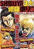 SHIBUYA3大修羅祭り!!!SHIBUYA大戦争★完全本 (ヤングキングベスト廉価版コミック)