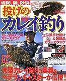 投げのカレイ釣り—堤防、磯、砂浜 (タツミムック—タツミつりシリーズ)