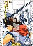 重戦機エルガイム アンダー・ザ・サンズ (IDコミックス DNAメディアコミックス)