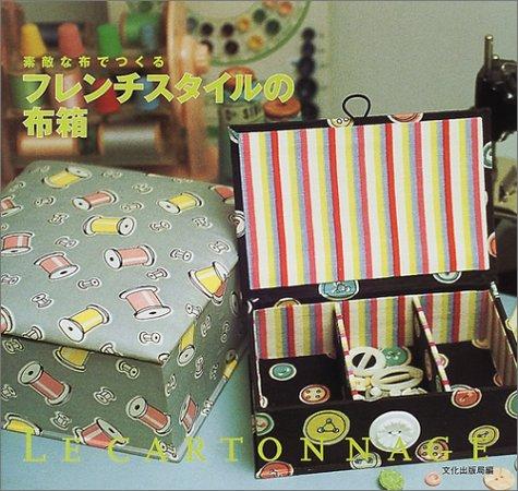 素敵な布でつくるフレンチスタイルの布箱