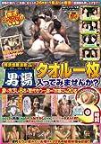 那須塩原温泉で見つけたお嬢さんタオル一枚男湯入ってみませんか?復活スペシャル豪華版 撮りおろし8名+歴代もう一度みたいお嬢さん20名 [DVD]
