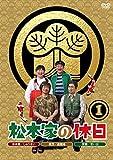 【早期購入特典あり】松本家の休日 1 (特典決定! 松本家の家紋ステッカー) [DVD]