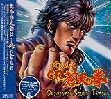 『CR 蒼天の拳』‾Original Sound Track‾