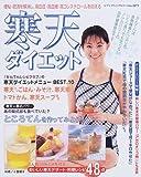 寒天ダイエット—便秘・肥満を解消し、高血圧・高血糖・高コレステロールを抑える (レディブティックシリーズ—料理 (2271))